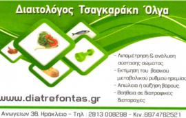 Τσαγκαράκη Όλγα
