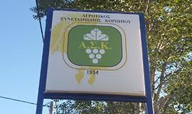Αγροτικός Συνεταιρισμός Κορωπίου