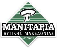 Μανιτάρια Δυτικής Μακεδονίας