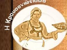 Αγροτικός Οικοτεχνικός Συνεταιρισμός Γυναικών Κρουσώνα